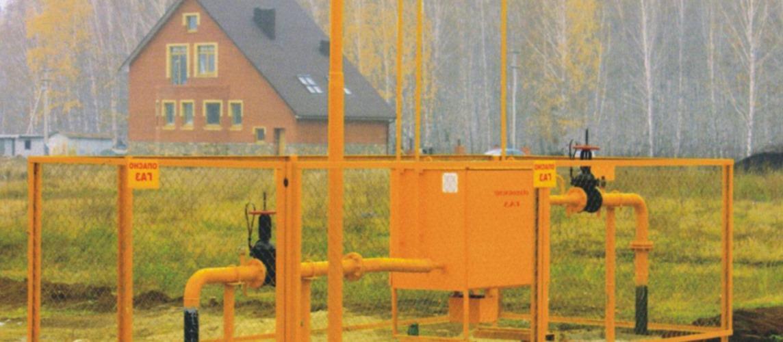 Подключение загородного дома к газовой магистрали