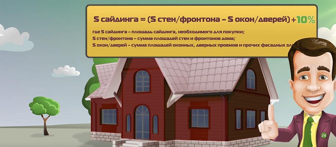 расчет сайдинга, фасадных панелей и комплектующих
