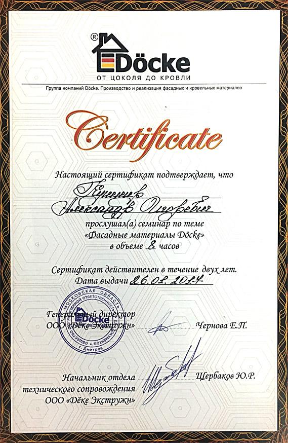 сертификат от фирмы Деке по семинару Фасадные материалы Деке