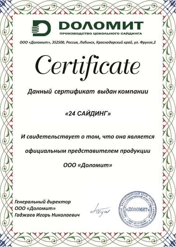 24 САЙДИНГ официальный представитель сайдинга и фасадных панелей Доломит