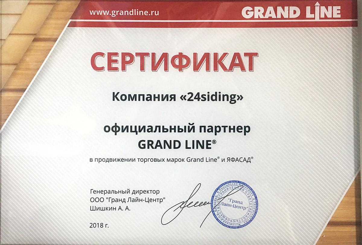 24 САЙДИНГ официальный партнер Grand Line (Гранд Лайн)