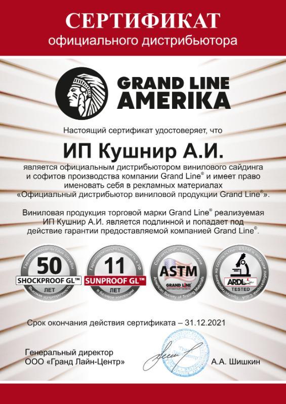 24 САЙДИНГ официальный дистрибьютор сайдинга и фасадных панелей Grand Line