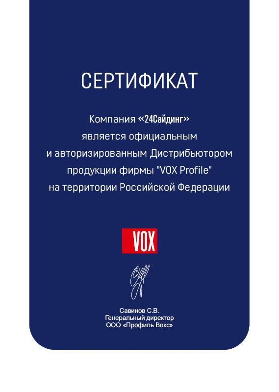 24 САЙДИНГ официальный и авторизованный дистрибьютор VOX